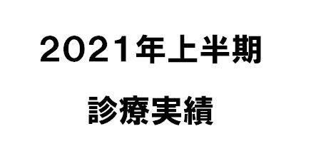 【2021年上半期】当院の活動を数字で振り返る