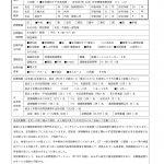 当院の診療実績~札幌市在宅医療協議会への報告書~
